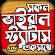 বাছাইকৃত ভাইরাল স্ট্যাটাস ২০২১ ~ Bangla Status App