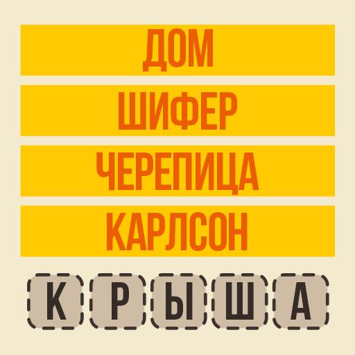 Угадай слово Ассоциации - Логические игры
