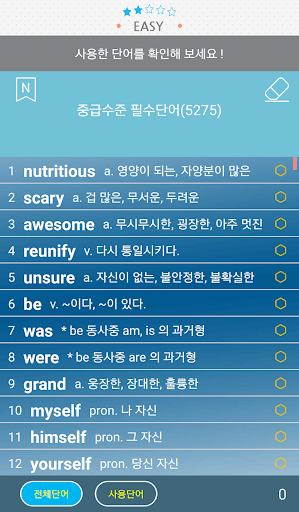 Word Relay(English) apkmr screenshots 4