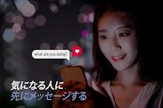 DayTalk - 毎日ドキドキトーク~恋愛応援アプリのおすすめ画像2
