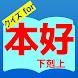 クイズfor本好きの下剋上 暇つぶしアニメ漫画無料ゲームアプリ - Androidアプリ