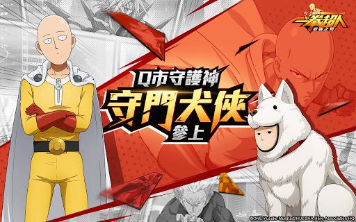 一拳超人:最強之男(官方正版授權) modiapk screenshots 1