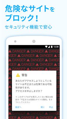 Yahoo!ブラウザー:ヤフーのブラウザ 検索/最適化アプリのおすすめ画像4