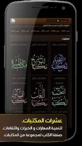 مكتبة الكتب - تحميل كتب إلكترونيّة مصوّرة مجانًا  screenshots 3