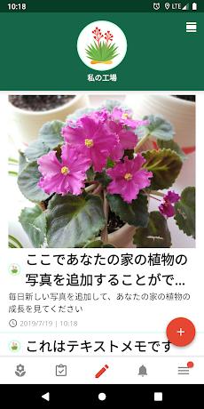 植物の日記のおすすめ画像3