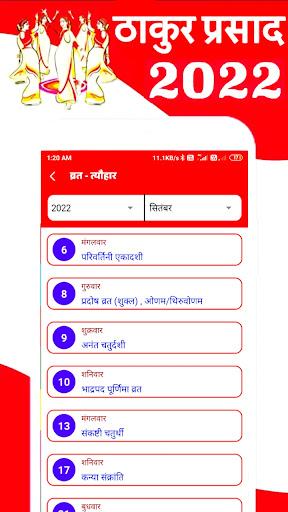 Thakur Prasad Panchang 2022 : u0939u093fu0902u0926u0940 u0915u0948u0932u0947u0902u0921u0930 2022 android2mod screenshots 4