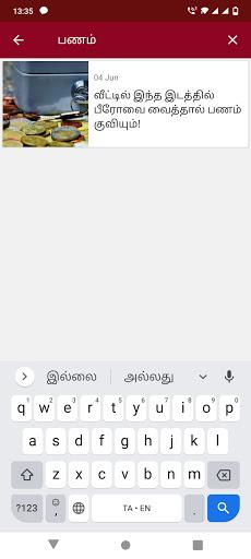 Vastu Shastra Tamil apktram screenshots 6