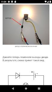 Электроника для начинающих For Anroid 3