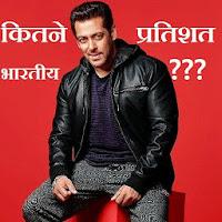 Salman Khan Game 2020