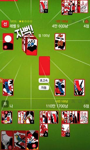 ubb34ub8cc uace0uc2a4ud1b1(Gostop Free) 2.2.4 screenshots 3