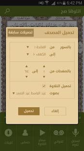 Otlooha Sa7 - Quran Teaching 5.4 Screenshots 17