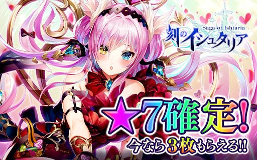 刻のイシュタリア 【美少女育成×カードゲームRPG】 1.0.50 screenshots 1