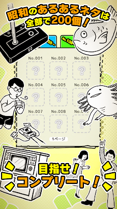昭和あるある ~心にしみる昭和シリーズ外伝~のおすすめ画像2