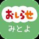 みとよナビ - 香川県三豊市の防災や生活情報をお届け -