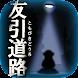 呪いのホラーゲーム:友引道路 - Androidアプリ