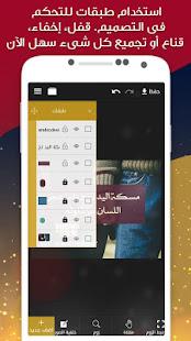 Arabic Designer - Write text on photo screenshots 3