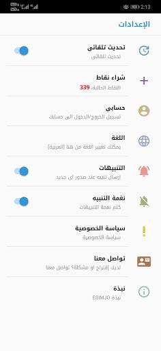 ESIMJO 1.2.0 Screenshots 5