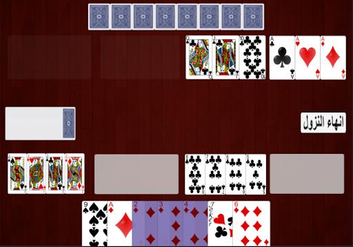 7areeg 4.8 Screenshots 7