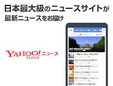 Yahoo!ニュース 無料で防災速報・コメント機能・最新ニュースをライブ配信のおすすめ画像1