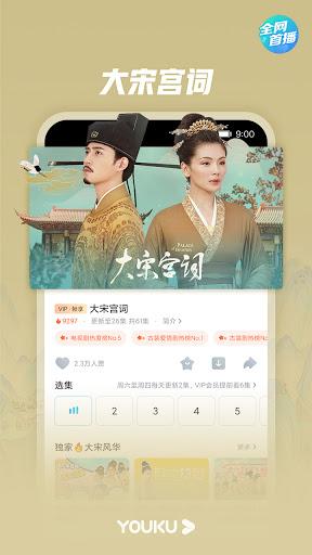 Youku  Screenshots 22