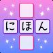 J-crosswords by renshuu