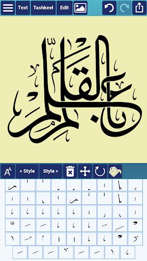Ana Muhtarif Al Khat 2.0 Screenshots 1