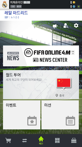 FIFA ONLINE 4 M by EA SPORTSu2122 apkpoly screenshots 6