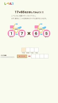 2けたのかけ算ゲームのおすすめ画像5