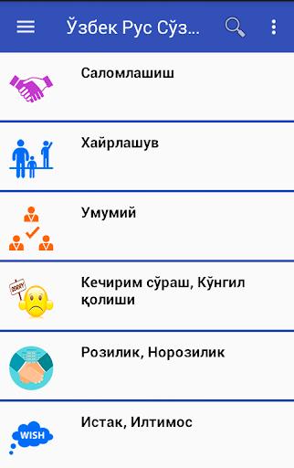 o`zbek rus so`zlashgichi screenshot 1