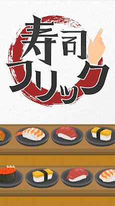 寿司フリックのおすすめ画像3