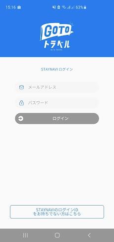 Go Toクーポン配布管理Appのおすすめ画像1