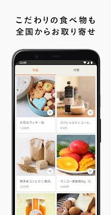 minne - ハンドメイドマーケットアプリのおすすめ画像3