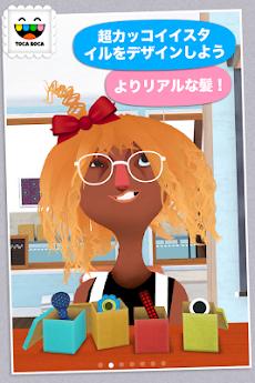 トッカ・ヘアサロン 2  Toca Hair Salon 2のおすすめ画像3