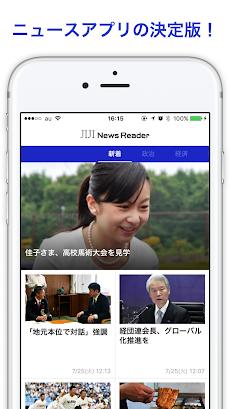 時事通信社ニュースアプリ JIJI NewsReaderのおすすめ画像3
