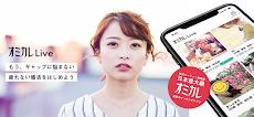 オンラインビデオデートで真面目な婚活や出会い叶うマッチングアプリ-オミカレLive(オミカレライブ)のおすすめ画像2