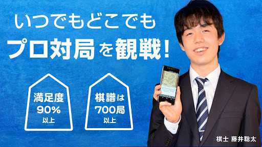 Shogi Live Subscription 2014 screenshots 9