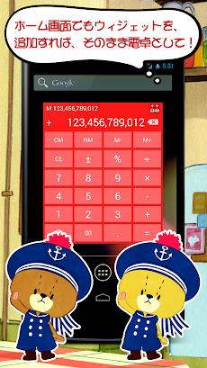 キャラクター電卓 - がんばれ!ルルロロの無料の計算機アプリのおすすめ画像3
