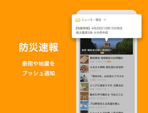 Yahoo!ニュース 無料で防災速報・コメント機能・最新ニュースをライブ配信 poster