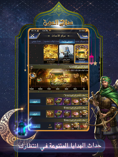 Saladin 2.0.291 screenshots 6