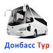 ДонбассТур - билеты на автобус онлайн