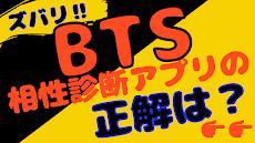 相性診断for bts ゲーム 防弾少年団のおすすめ画像4