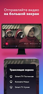IVI – ТВ-каналы, фильмы, новинки кино в HD 4