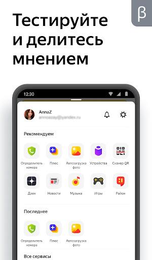 u042fu043du0434u0435u043au0441 (u0431u0435u0442u0430) Apkfinish screenshots 2