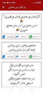 Sindhi Poetry Sindhi Status سندھي شاعري