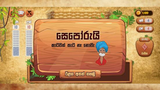 Omi game : The Sinhala Card Game 2.0.1 Screenshots 8