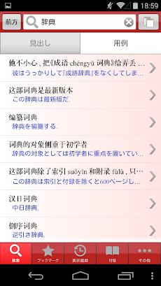中日・日中辞典 公式アプリ|ビッグローブ辞書のおすすめ画像1