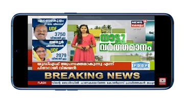 Malayalam News Live TV | Malayalam News Channels