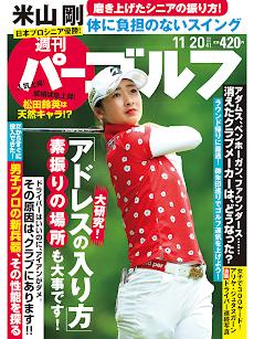 週刊パーゴルフのおすすめ画像1