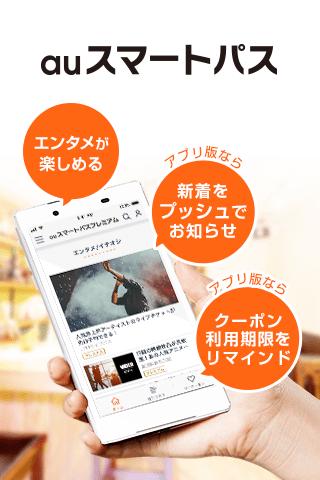 auu30b9u30deu30fcu30c8u30d1u30b9u3000u300cu30a8u30f3u30bfu30e1u300du300cu304au30c8u30afu300du300cu3042u3093u3057u3093u300du304cu5145u5b9f android2mod screenshots 1
