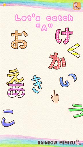 Fun! Hiragana screenshots 14
